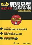 鹿児島県公立高校入試問題 H30年度用 過去問題5年分収録(データダウンロード付) (Z46)