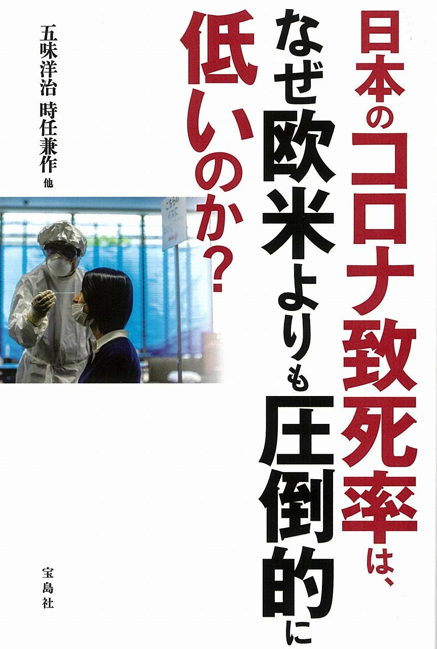 致死 新型 日本 コロナ 率