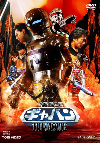 Space Sheriff Gavan - Movie [Japan DVD] DSTD-3613