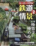 スーパーリアル鉄道情景 vol.2 (NEKO MOOK 1901)