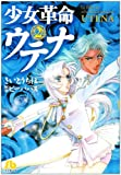 Revolutionary Girl Utena (2) (Shogakukan Novel) (2003) ISBN: 4091915221 [Japanese Import]