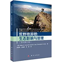 荒野地游憩生态影响与管理(原书第三版)