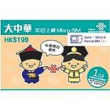 【中国聯通香港】「 大中華 30日間 1GB 中国全省 香港 澳門 台湾 最高42Mbps 3G接続 データ通信・上網 / SIMカード 」