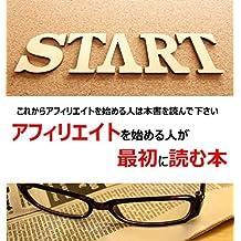 aferieitowohajimeruhitogasaishoniyomuhonn (Japanese Edition)
