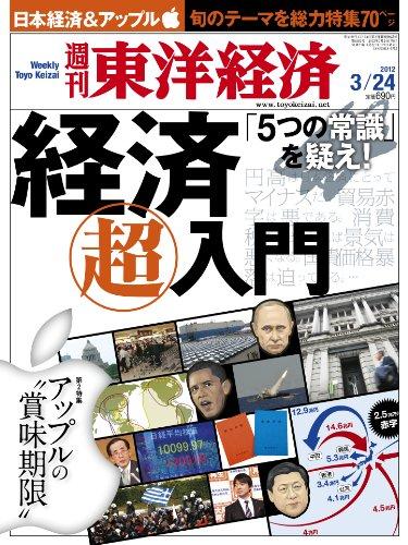 週刊 東洋経済 2012年 3/24号 [雑誌]