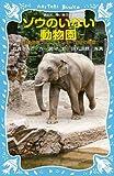(Paperback blue bird Kodansha) - Zoo elephant without a story - John Ueno Zoo, Thongkee, of Hanako (2010) ISBN: 4062851636 [Japanese Import]