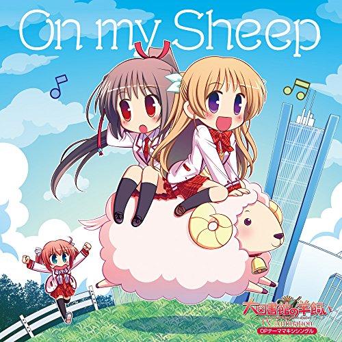 中恵光城 / On my Sheep TVアニメ「大図書館の羊飼い」オープニングテーマの商品画像