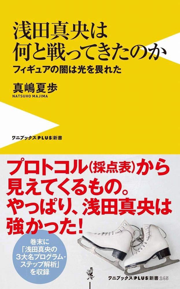 Γ鈴木明子は何と戦ってきたのか」では誰も買わない?