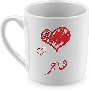 Ceramic Mug for Coffee and Tea with Hajer name