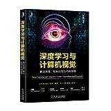 深度学习与计算机视觉:算法原理、框架应用与代码实现