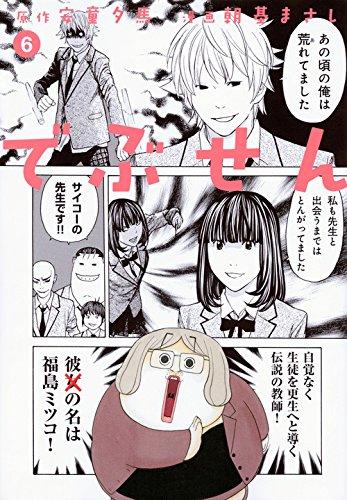 でぶせん(6) (ヤンマガKCスペシャル)