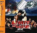 Limit of Love Umizaru (Original Soundtrack)