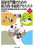 福祉専門職のための統合的・多面的アセスメント:相互作用を深め最適な支援を導くための基礎 (新・MINERVA福祉ライブラリー 34)