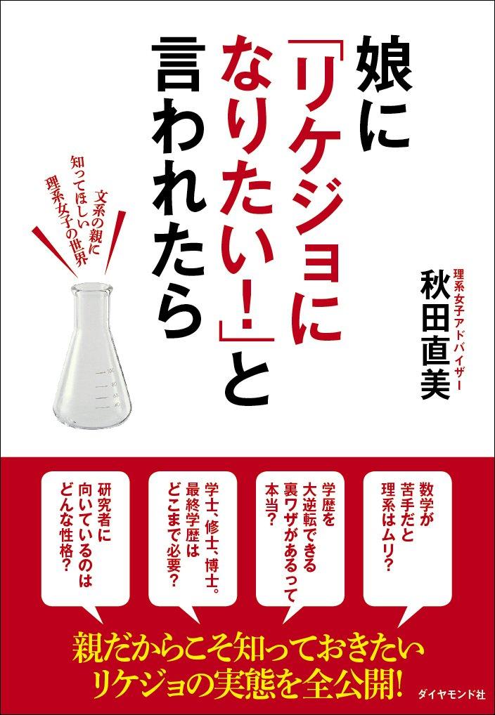 Read Online Musume ni rikejo ni naritai to iwaretara : bunkei no oya ni shitte hoshii rikei joshi no sekai pdf