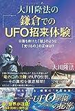 大川隆法の「鎌倉でのUFO招来体験」 (OR books)