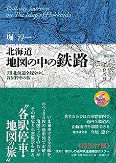 北海道 地図の中の鉄路 | 堀 淳一 |本 | 通販 | Amazon