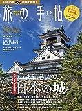 旅の手帖 2018年 12 月号 [雑誌]