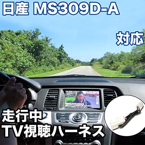 走行中にTVが見れる 日産 MS309D-A 対応 TVキャンセラーケーブル