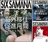 [まとめ買い] シックスサマナ