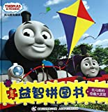 Thomas Trolltech discovery - playful puzzle Puzzle Book(Chinese Edition)