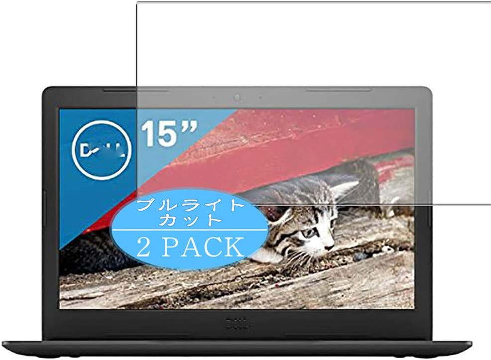 "【2 Pack】 Synvy Anti Blue Light Screen Protector Compatible with Dell Inspiron 15 5000 5570 2017 15.6"" Anti Glare Screen Film Protective Protectors [Not Tempered Glass]"