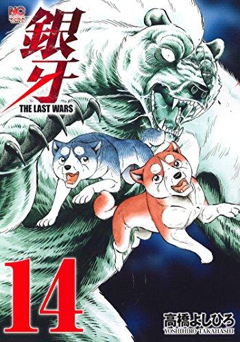 銀牙~THE LAST WARS~(14) / 高橋よしひろの商品画像