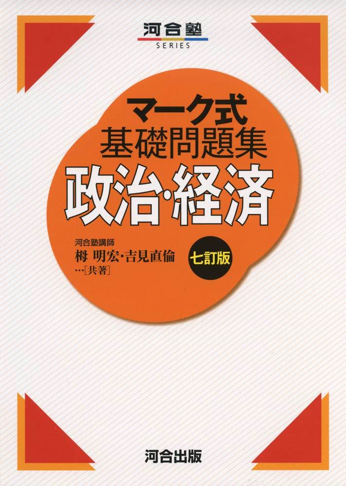 政経のおすすめ参考書・問題集『マーク式基礎問題集 政治・経済』