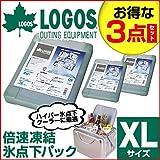 LOGOS(ロゴス)倍速凍結・氷点下パックXL「3個セット」/R168N001