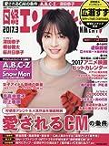 日経エンタテインメント! 2017年3月号
