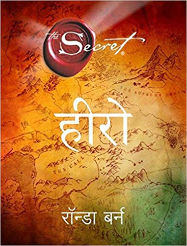 free download the secret book by rhonda byrne in hindi