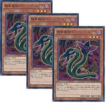 Tres juegos de cartas de Yu-Gi-Oh EMRP-JP010 planta de la ...