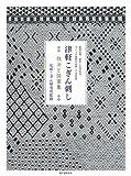 Tsugaru koginzashi : Giho to zuanshu : Kiso chishiki kihon to oyo giho modoko no zuan o shuroku shita ketteiban.