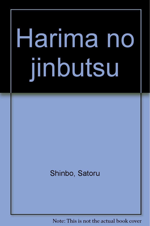 Harima no jinbutsu (Japanese Edition)
