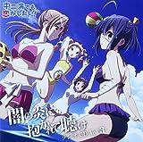 Radio CD (Maaya Uchida, Chinatsu Akasaki, Azumi Asakura, Sumire Uesaka) - Radio CD Chunibyo Demo Koi Ga Shitai! - Yami No Honoo Ni Dakarete Kike - Vol.3 (CD+CD-ROM) [Japan CD] PCCG-90091