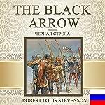 The Black Arrow [Russian Edition] | Robert Louis Stevenson