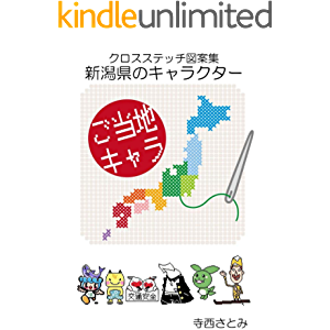 Cross Stitch Chart Characters of Niigata The Local Mascot Characters (Japanese Edition)