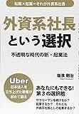 外資系社長という選択-Uber日本法人を立ち上げた著者が初めて語る-