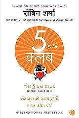 The 5 AM Club (Hindi) (Hindi Edition) Kindle Edition