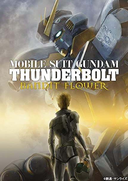 機動戦士ガンダム サンダーボルト BANDIT FLOWER (メーカー特典なし) [DVD]