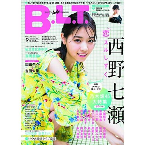 B.L.T. 2017年9月号 表紙画像