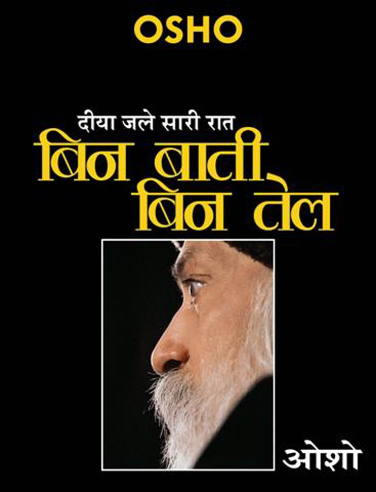 बिन बाती बिन तेल – Bin Bati Bin Tel (Hindi Edition ...