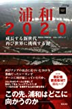 浦和 2020 -成長する新世代、再び世界に挑戦する鍵- (エルゴラッソ)