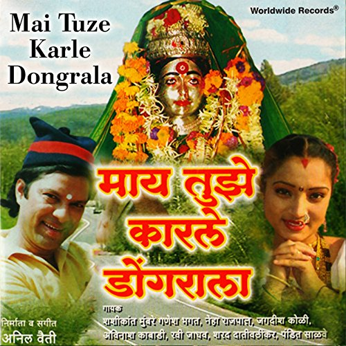 Chahunga Mai Tuze Song Download Mp3: Pova Ningala Ningala By Ganesh Bhagat, Neha Rajpal