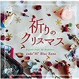 祈りのクリスマス (<CD>)