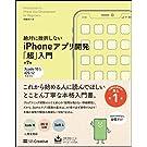 絶対に挫折しないiPhoneアプリ開発「超」入門 第7版 【Xcode 10 & iOS 12】 完全対応 (Informatics&IDEA)