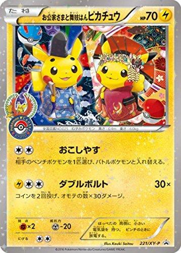 amazon com pokemon card japanese okuge sama and maiko han pikachu