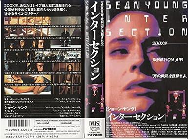 Amazon.co.jp: インターセクシ...