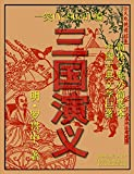 Romance of the Three Kingdoms - Chinese (Chinese Edition)