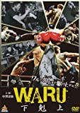 Original Video - Waru Gekokujyo [Japan DVD] DALI-9694