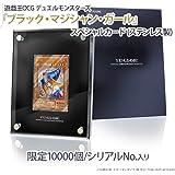 遊戯王 【ステンレス製】 ブラック・マジシャン・ガール